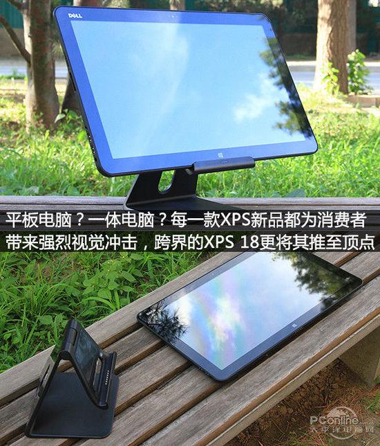 戴尔XPS一体机